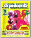 Агрикола 7 (для садовых и балконных цветов), 50 г