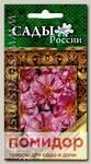 Портулак Сандал Пепперминт, 10 шт. Мировые шедевры в подлиннике