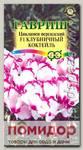 Цикламен персидский Клубничный коктейль Ароматный F1, 3 шт.