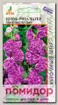 Шток-роза Чатер Темно-Фиолетовая, 0,1 г