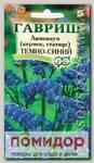 Лимониум Темно-синий, 0,1 г