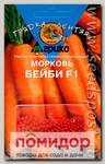 Морковь Бейби F1, 300 гелевых драже Грядка лентяя