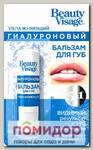 Бальзам для губ Увлажняющий Гиалуроновый Beauty Visage, 3,6 г