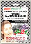 Маска для лица тканевая Народные рецепты Черная Камчатская Глина, 25 мл