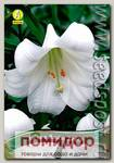 Лилия длинноцветковая WHITE HEAVEN, 2 шт.