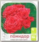 Роза Спрей МИДЖЕТ, 1 шт.