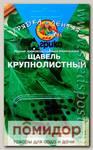 Щавель Крупнолистный, 30 гелевых драже Грядка лентяя