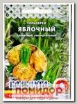 Сельдерей корневой Яблочный, 0,5 г Кольчуга