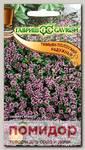 Тимьян ползучий (чабрец) Радужный, 0,05 г