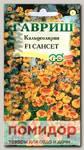 Кальцеолярия морщинистая Сансет F1, 10 шт.