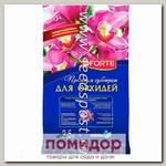 Субстрат для орхидей (пакет) Bona Forte (Бона Форте), 2,5 л