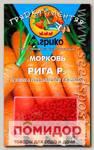 Морковь Рига P3, 500 гелевых драже Грядка лентяя