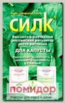 Регулятор роста растений СИЛК для капусты, 1,5 мл
