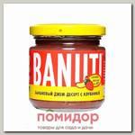 Джем банановый с Клубникой, 200 г