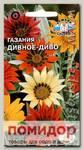 Газания Диво-Дивное, Смесь, 0,05 г