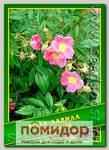 Роза Давида, 0,5 г (35 шт.)