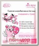 Маска для лица тканевая глиняная Очищение и Тонус MISS ROSE, 25 г