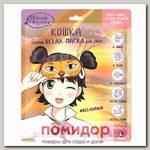 Relax-маска для глаз Кошка (теплая) Etude Organix