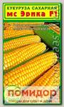 Кукуруза сахарная Эрика МС F1 , 4 г