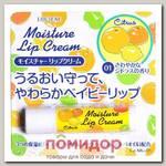 Бальзам для губ Увлажняющий с ароматом цитрусовых