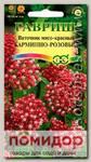 Ваточник мясо-красный Карминно-розовый, 0,03 г