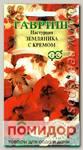 Настурция Земляника с кремом, Смесь,1 г Элитная клумба