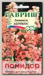 Лимониум Абрикос, 0,01 г