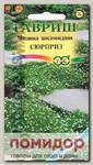 Мшанка шиловидная Сюрприз, 0,02 г