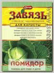 Завязь для капусты белокочанной (стимулятор плодообразования), 2 г