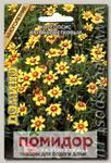 Кореопсис крупноцветковый Домино, 20 шт.