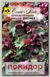 Перилла овощная Мисаки Биколор, 0,3 г