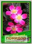 Роза Краснолистная, 0,5 г (20 шт.)