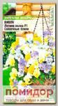 Виола ампельная Летняя волна Солнечные блики F1, 5 шт. PanAmerican Seeds Ампельные Шедевры