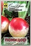 Турнепс Московский, 1 г