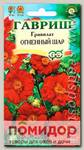 Гравилат чилийский Огненный шар, 0,1 г