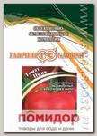 Томат Пинк F1, 25 г Профессиональная упаковка