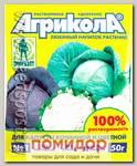 Агрикола 1 (для капусты кочанной и цветной), 50 г