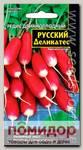 Редис Русский деликатес ® Длинноплодный, 2 г