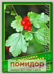 Смородина Бледноцветковая, 0,1 г (7 шт.)