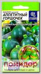 Кабачок Аппетитный Горшочек, 1 г