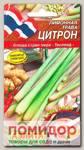 Лимонная трава Цитрон, 0,03 г Блюда стран мира