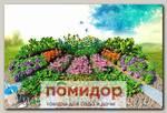 Клумба для сада  №7 Французский сад, 700 г (3 х1,6 м)
