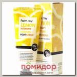 Крем для ног смягчающий с экстрактом лимона, 100 мл