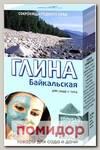 Глина Голубая Байкальская, 100 г