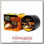 Скраб для лица с биозолотом Омолаживающий с маслом какао и кофе GOLDEN, 70 мл