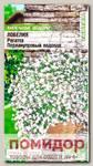 Лобелия ампельная Регатта Перламутровый Водопад, 8 шт. PanAmerican Seeds Ампельные Шедевры