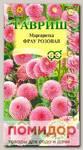 Маргаритка Фрау Розовая, 5 шт. Элитная клумба