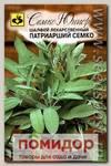 Шалфей лекарственный Патриарший Семко, 0,2 г