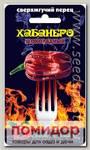 Перец супер жгучий Хабанеро Шоколадный, 5 шт.