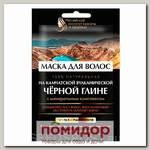 Маска для волос на Черной Вулканической глине с минеральным комплексом, 30 мл